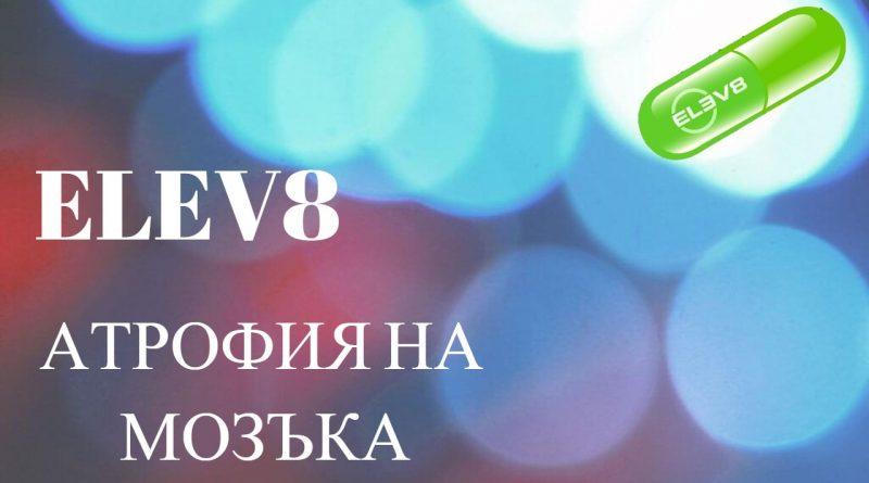 BEPIC.[Аелита Мустафаева].ELEV8 помага при атрофия на главния мозък